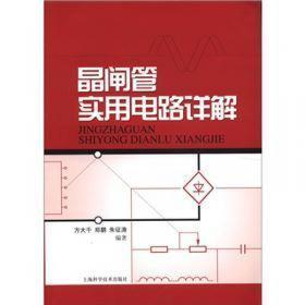 晶闸管整流弧焊机的设计与调试