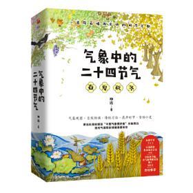 气象灾害与防御(小学4至6年级分册)/北京市气象防灾减灾科普读本