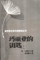 白桦:叶塞宁诗选