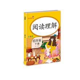 乐学培优·新初一衔接精选精练(英语语法)