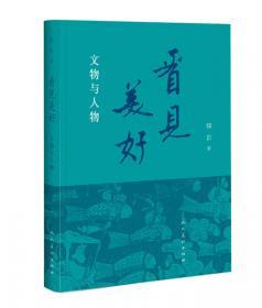"""中国古代艺术与建筑中的""""纪念碑性"""""""