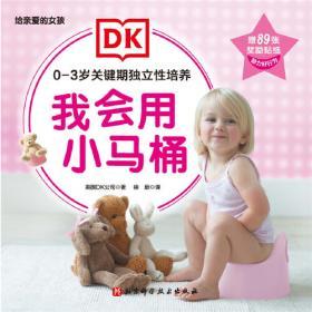 《DK儿童情绪管理 我不生气 冷静是种超能力》