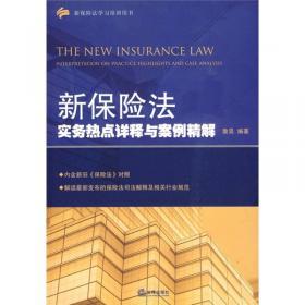 新保险法裁判百例精析