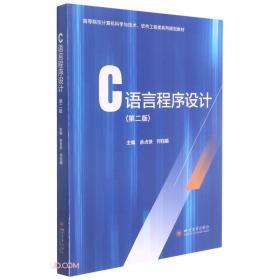 C语言案例教程