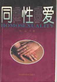 同性恋健康干预