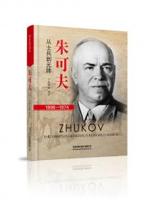 朱可夫元帅战争回忆录
