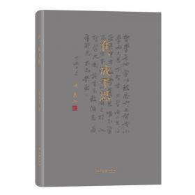 叶秀山学术文化随笔