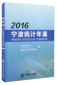 宁波统计年鉴(附光盘2020汉英对照)(精)