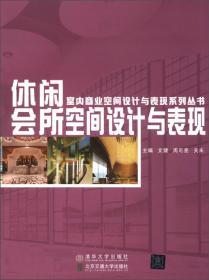 住宅庭院设计(第2版)