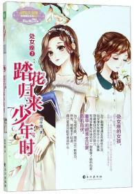 淑女教唆书系列(1-4)(函套用号)
