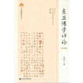 东亚风云三部曲(第二部 共和乱事1911——1930)