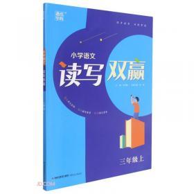 小学教材全练四年级英语外语教研一起点2021秋上册配套夹册练习题、提提实用、紧扣教材练点