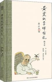 黄裳文集(5)杂说卷