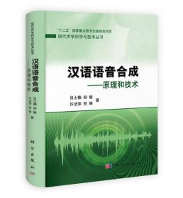 现代声学科学与技术丛书:水下矢量声场理论与应用