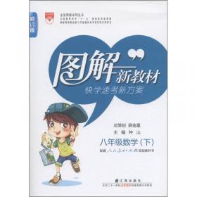金星图解系列丛书·图解新教材:8年级语文(上)(人教实验版)(修订版)
