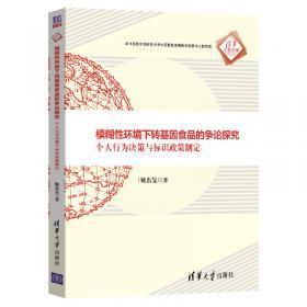 模糊技术与应用选编.3