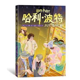 哈利·波特与死亡圣器Ⅱ(20周年纪念版 第18卷)