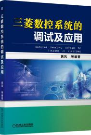 运动控制器与交流伺服系统的调试和应用