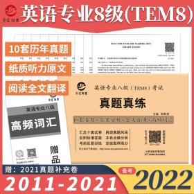 英语专业四级TEM4考试真题试卷2011-2021十年真题专四10年真题卷