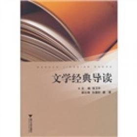 论语通译/名著阅读力养成丛书
