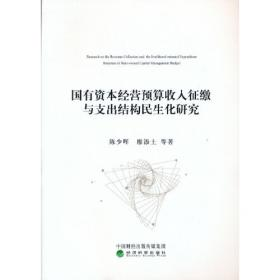 """国有经济""""五力""""指数构建与评价:国有经济竞争力、创新力、控制力、影响力、抗风险能力"""
