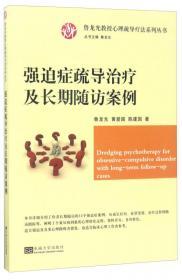 强迫症:常见病的防治与家庭康复