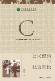 公民健康与社会理论