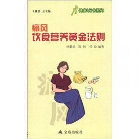 高血压营养与膳食指导(中国慢病营养与膳食指导丛书)