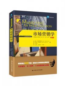 组织行为学(第14版)