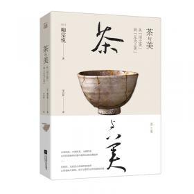 茶与咖啡/华语阅读金字塔·12级·9.