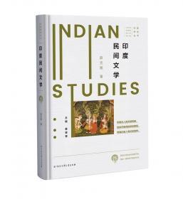 印度佛学源流略讲