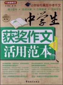 方洲新概念·爱上写作文·名师手把手:小学生同步作文全辅导(1年级)