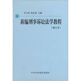 新编中国刑事诉讼法学