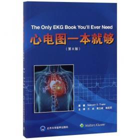 心电图诊断与临床