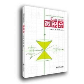 微积分教程(第2版)