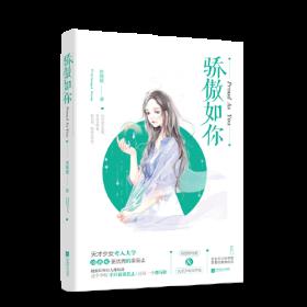 骄傲de风筝:樊发稼寓言精选