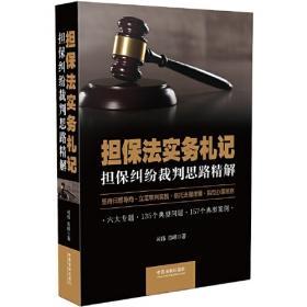 担保法律实务