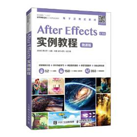AfterEffects影视动画特效及栏目包装案例实战