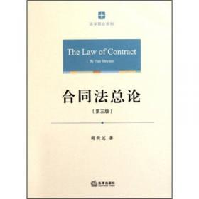 民法的解释论与立法论