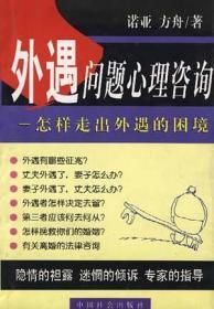 外遇私防书(180种出轨的征兆)
