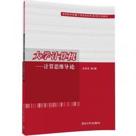 新概念C++程序设计大学教程(第4版)/高等教育质量工程信息技术系列教材