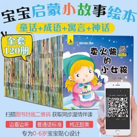 阶梯速记:象形识字卡·牙(盒装264张)[0-6岁]