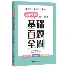 高中数学重难点手册(统编教材版供高一年级用)