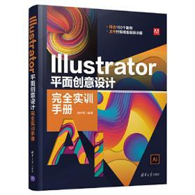 Illustrator 基础教程