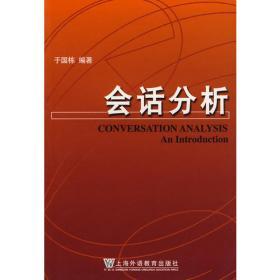言语行为的会话分析研究