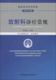 中华临床医学影像学:乳腺分册