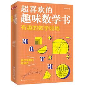 有趣的几何 别莱利曼趣味科普经典丛书