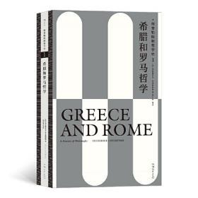 希腊古典神话