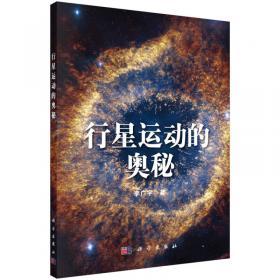 行星状星云概论(英文)