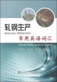 轧钢机械设计(第2版下普通高等教育十一五国家级规划教材)